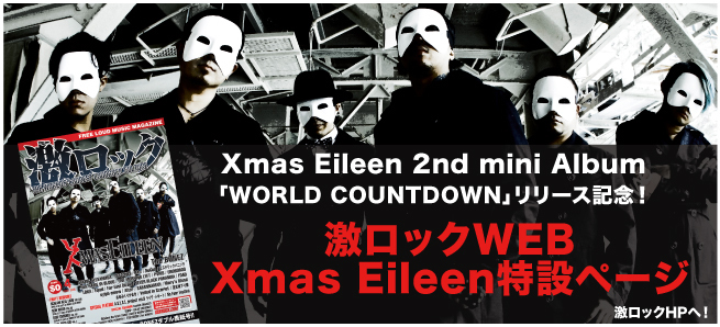GEKIROCK Special Featuring Webpage of WORLD COUNTDOWN!!