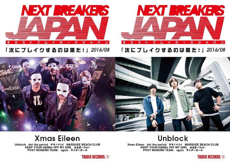 "August cover artist of TOWER RECORDS free paper ""NEXT BREAKERS JAPAN""!!"