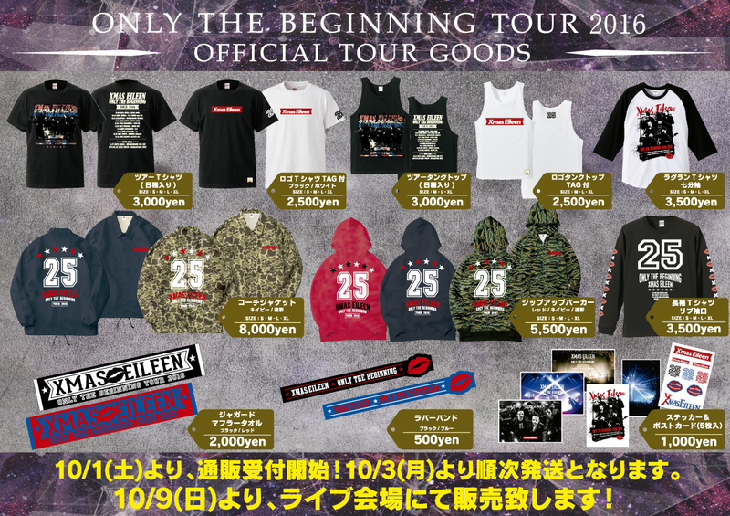 New!! MERCH LINE UP of ONLY THE BEGINNING Tour 2016