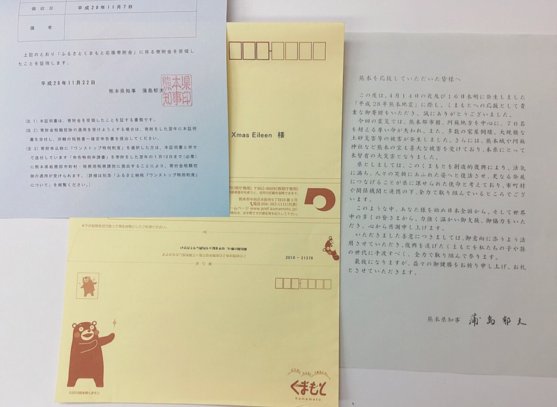 About the charity campaign to Kumamoto earthquake restoration supporting