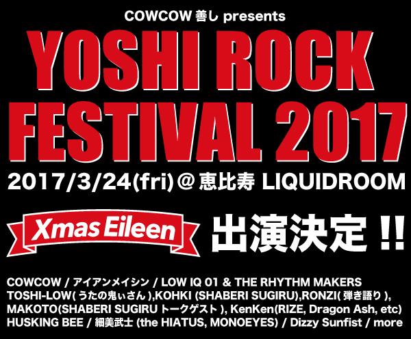 """COWCOW YOSHI presents """"YOSHI ROCK FESTIVAL 2017"""""""