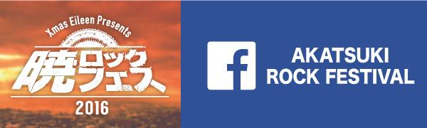 AKATSUKI ROCK FESTIVAL facebookpage